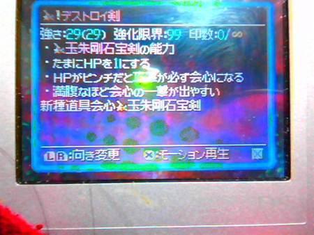 デストロイ剣.jpg