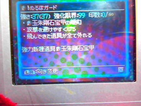 ぬるぽガード.jpg